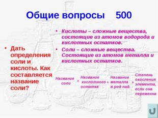 Общие вопросы 500 Дать определения соли и кислоты. Как составляется название