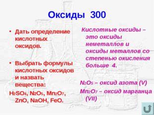 Дать определение кислотных оксидов. Выбрать формулы кислотных оксидов и назва