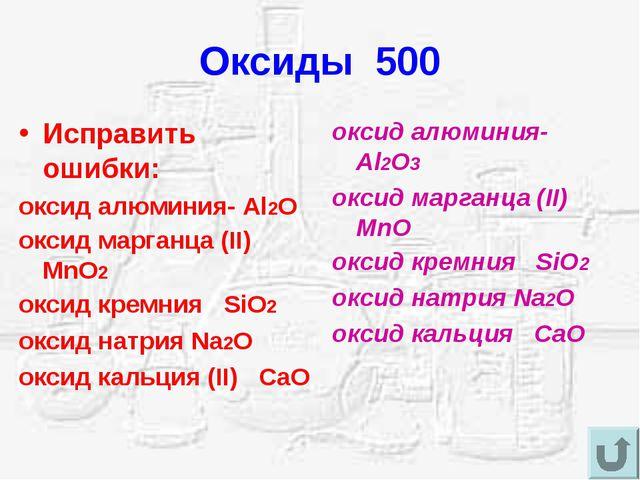 Оксиды 500 Исправить ошибки: оксид алюминия- Al2O оксид марганца (II) MnO2 ок...