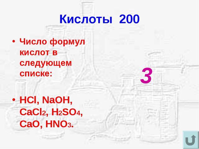 Кислоты 200 Число формул кислот в следующем списке: HCl, NaOH, CaCl2, H2SO4,...