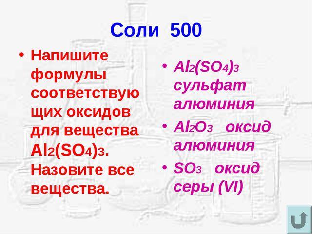 Соли 500 Напишите формулы соответствующих оксидов для вещества Al2(SO4)3. Наз...