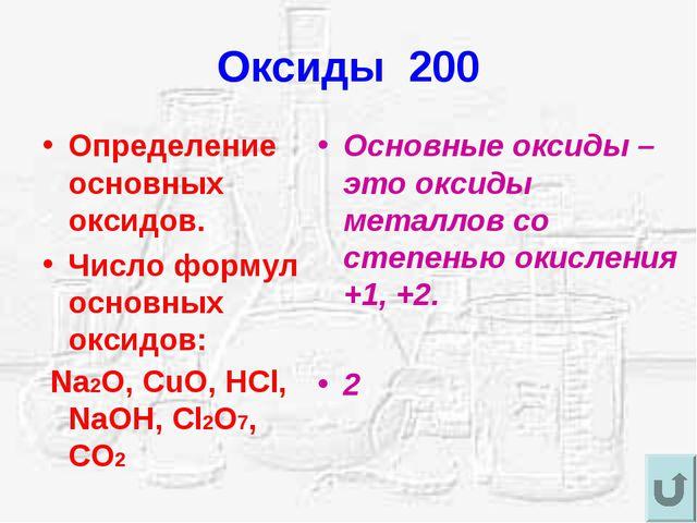 Оксиды 200 Определение основных оксидов. Число формул основных оксидов: Na2O,...