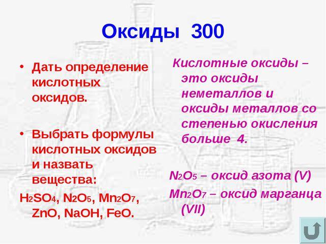 Дать определение кислотных оксидов. Выбрать формулы кислотных оксидов и назва...