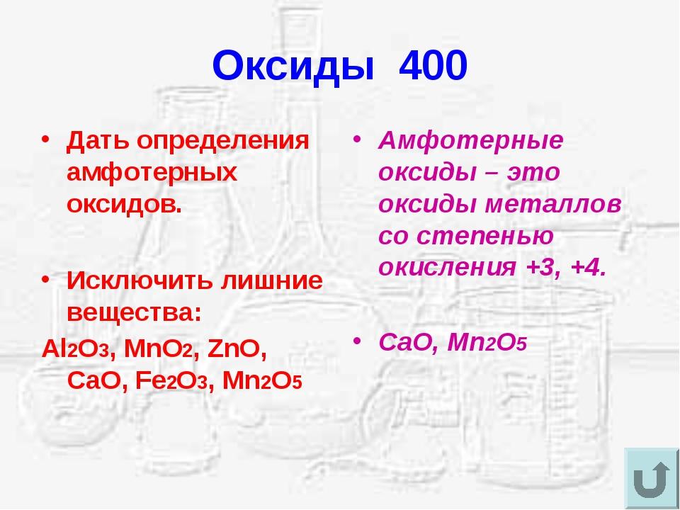 Оксиды 400 Дать определения амфотерных оксидов. Исключить лишние вещества: Al...