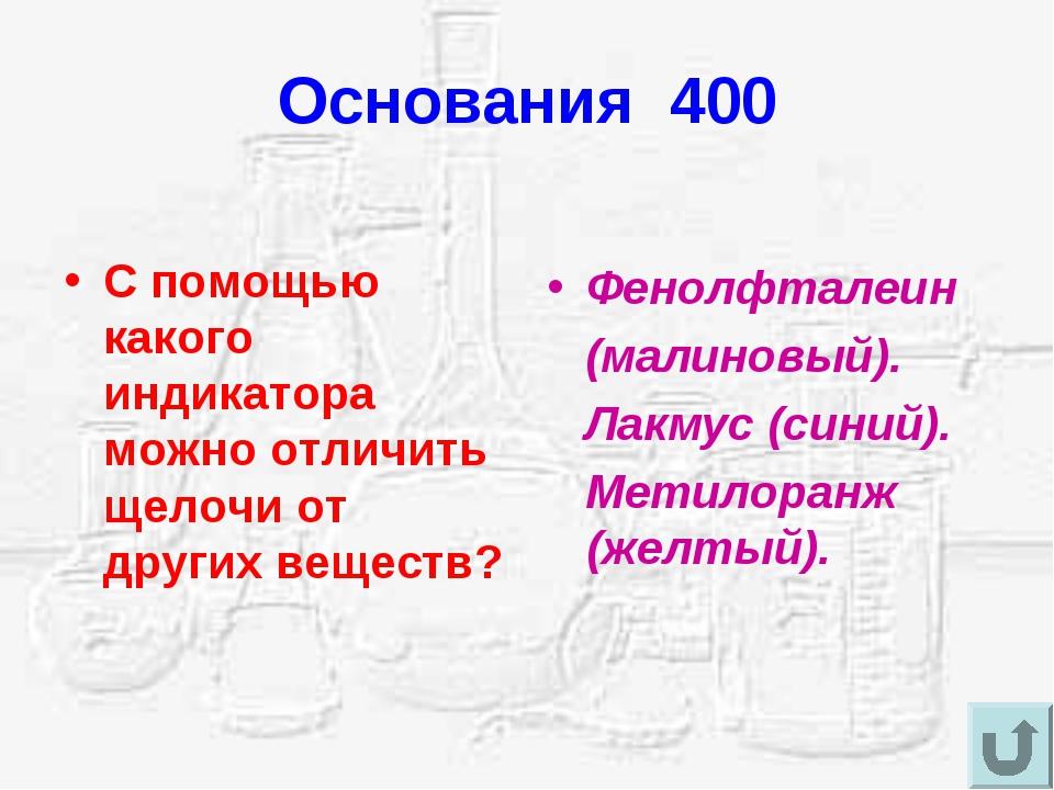 Основания 400 С помощью какого индикатора можно отличить щелочи от других вещ...