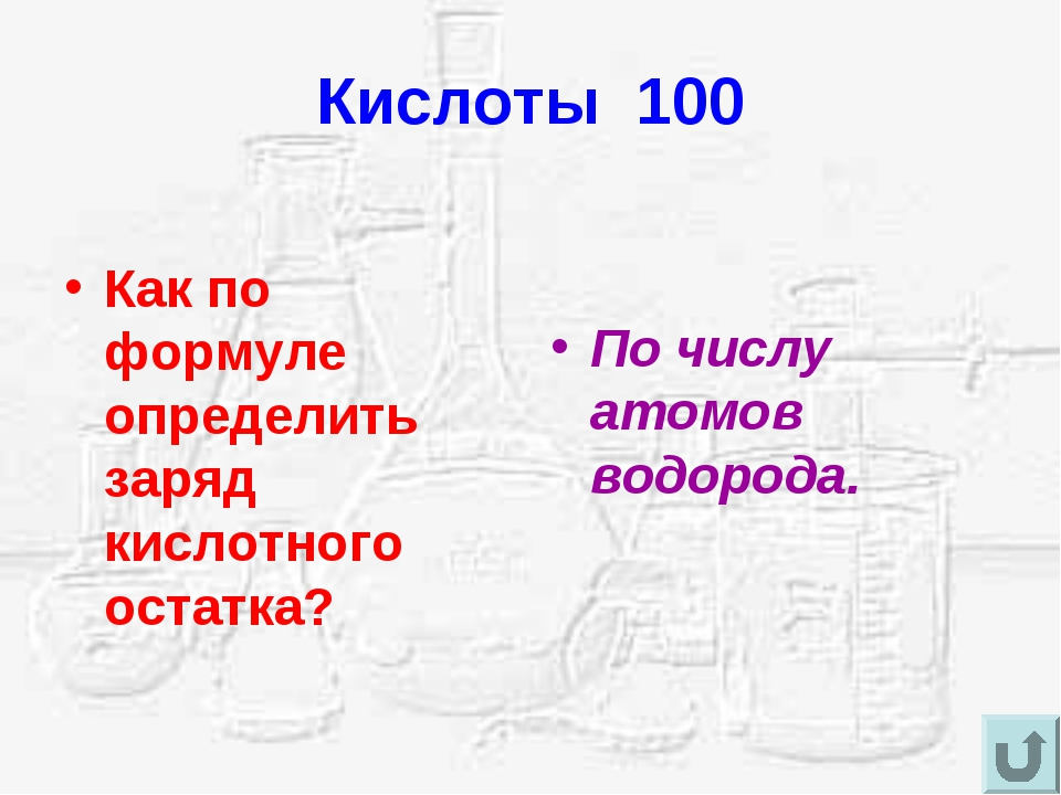 Кислоты 100 Как по формуле определить заряд кислотного остатка? По числу атом...