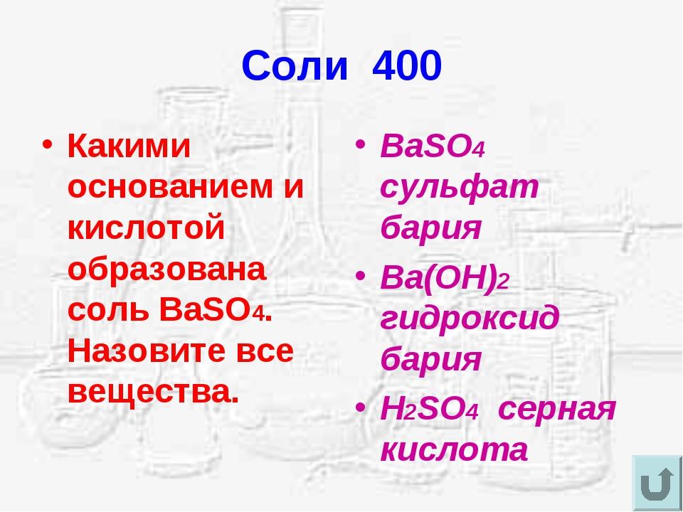 Соли 400 Какими основанием и кислотой образована соль BaSO4. Назовите все вещ...