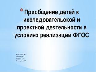 МБОУ СОШ №1 Петренко Н.Н. Славова Е.П. Верхотурова В.П. Приобщение детей к ис