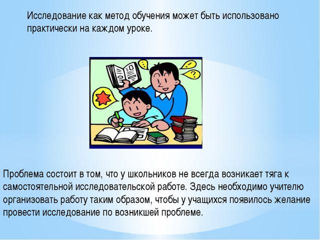 Исследование как метод обучения может быть использовано практически на каждом...