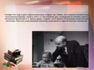 5 ноября 1941 года, в день открытия кинотеатра «Родина» (пр. Ленина, 19) в го
