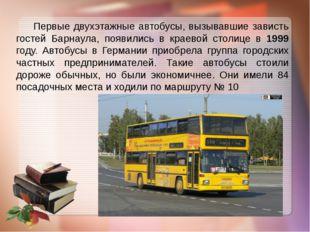 Первые двухэтажные автобусы, вызывавшие зависть гостей Барнаула, появились в