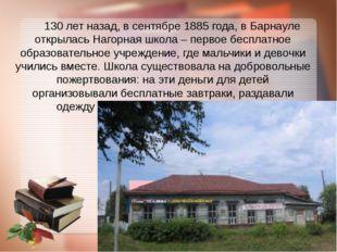 130 лет назад, в сентябре 1885 года, в Барнауле открылась Нагорная школа – п