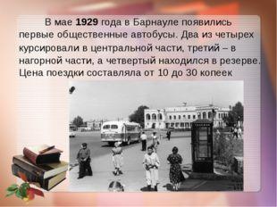 В мае 1929 года в Барнауле появились первые общественные автобусы. Два из че