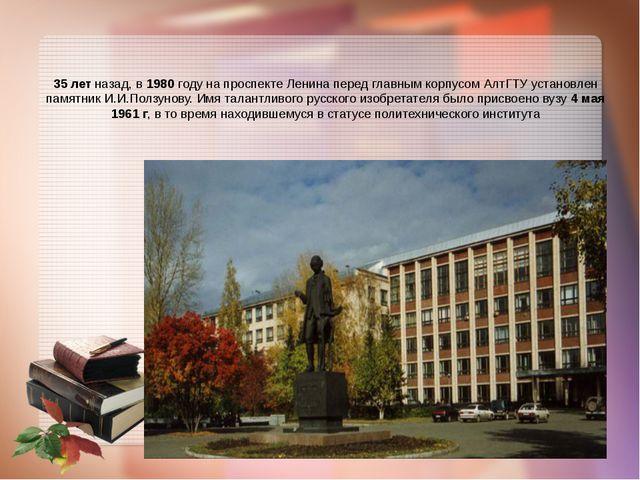 35 лет назад, в 1980 году на проспекте Ленина перед главным корпусом АлтГТУ у...