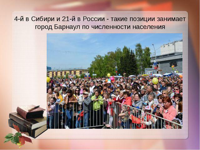 4-й в Сибири и 21-й в России - такие позиции занимает город Барнаул по числен...