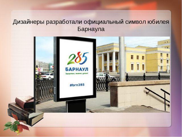 Дизайнеры разработали официальный символ юбилея Барнаула