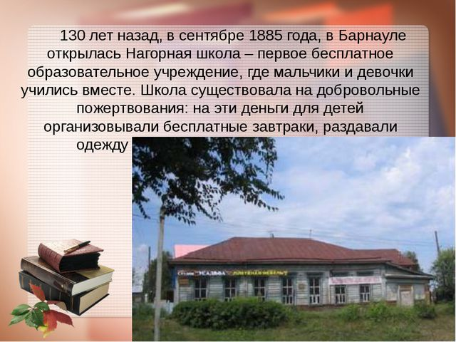 130 лет назад, в сентябре 1885 года, в Барнауле открылась Нагорная школа – п...