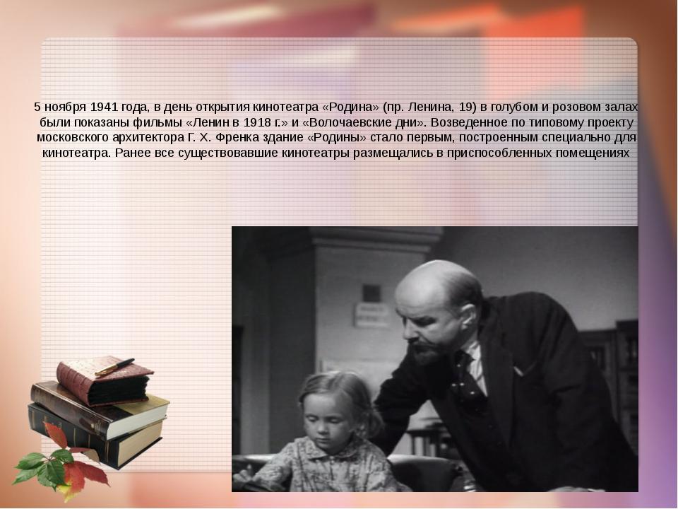 5 ноября 1941 года, в день открытия кинотеатра «Родина» (пр. Ленина, 19) в го...