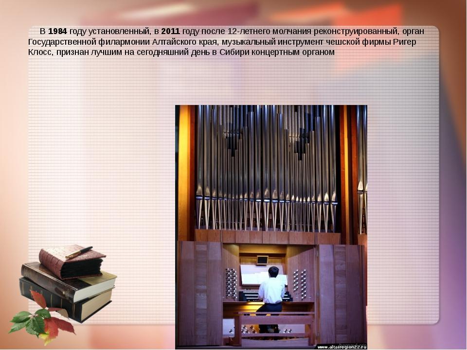 В 1984 году установленный, в 2011 году после 12-летнего молчания реконструир...