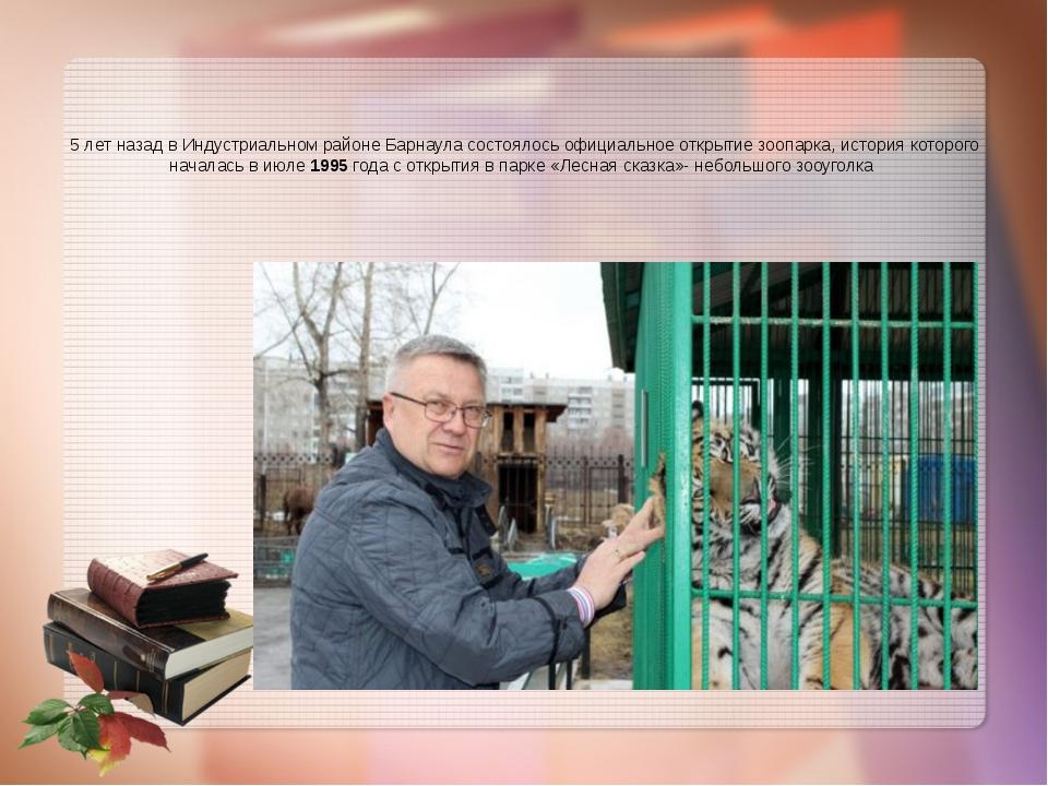 5 лет назад в Индустриальном районе Барнаула состоялось официальное открытие...