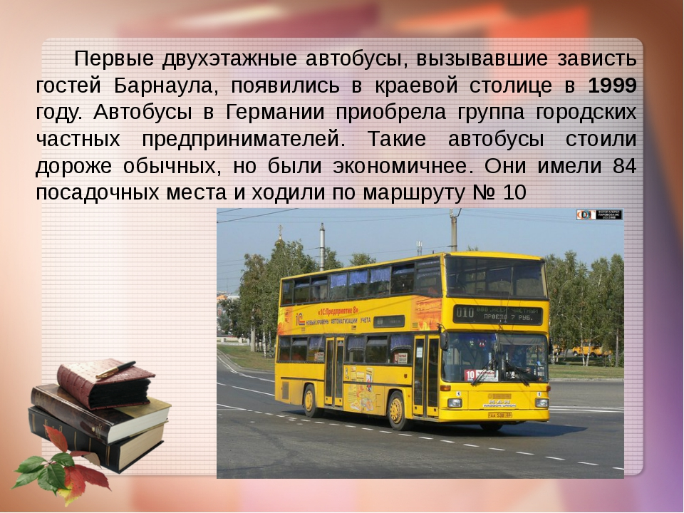 Первые двухэтажные автобусы, вызывавшие зависть гостей Барнаула, появились в...