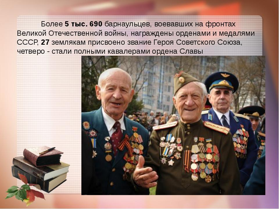 Более 5 тыс. 690 барнаульцев, воевавших на фронтах Великой Отечественной вой...