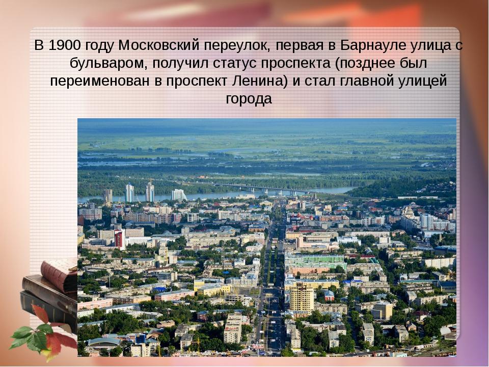 В 1900 году Московский переулок, первая в Барнауле улица с бульваром, получил...