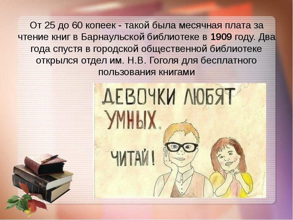 От 25 до 60 копеек - такой была месячная плата за чтение книг в Барнаульской...