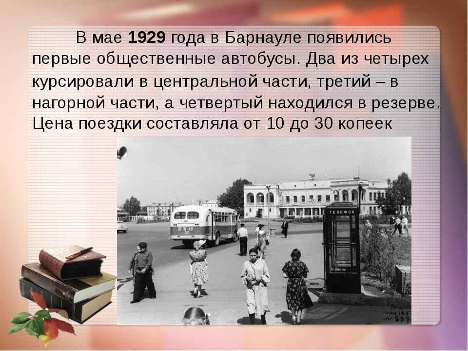 В мае 1929 года в Барнауле появились первые общественные автобусы. Два из че...