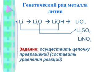 Генетический ряд металла лития Li  Li2O  LiOH  LiCl, Li2SO4, LiNO3 Задание