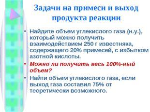 Задачи на примеси и выход продукта реакции Найдите объем углекислого газа (н.