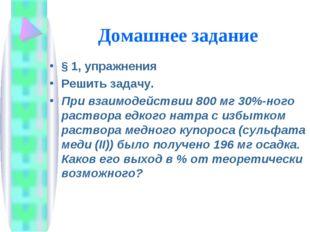 Домашнее задание § 1, упражнения Решить задачу. При взаимодействии 800 мг 30%