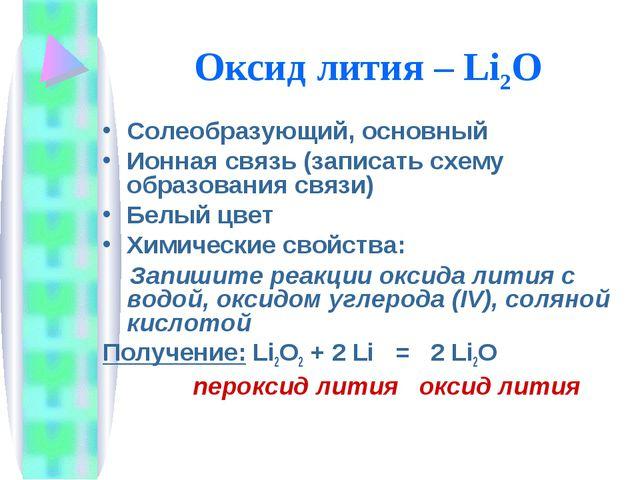 Оксид лития – Li2O Солеобразующий, основный Ионная связь (записать схему обра...
