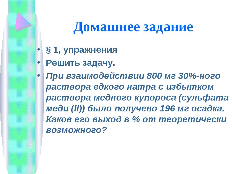 Домашнее задание § 1, упражнения Решить задачу. При взаимодействии 800 мг 30%...