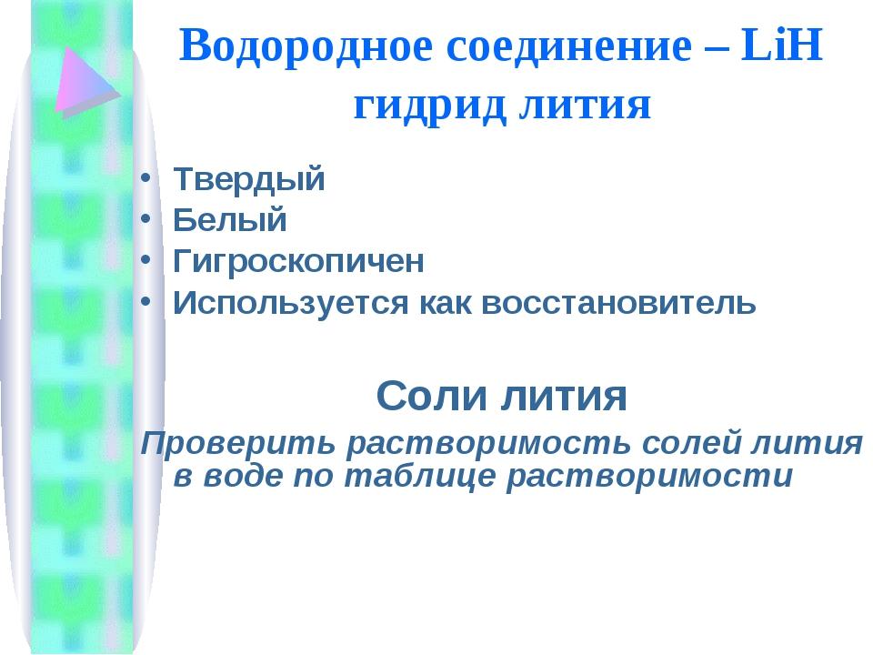 Водородное соединение – LiH гидрид лития Твердый Белый Гигроскопичен Использу...