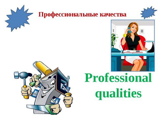 Профессиональные качества Professional qualities
