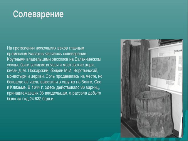 На протяжении нескольких веков главным промыслом Балахны являлось солеварение...
