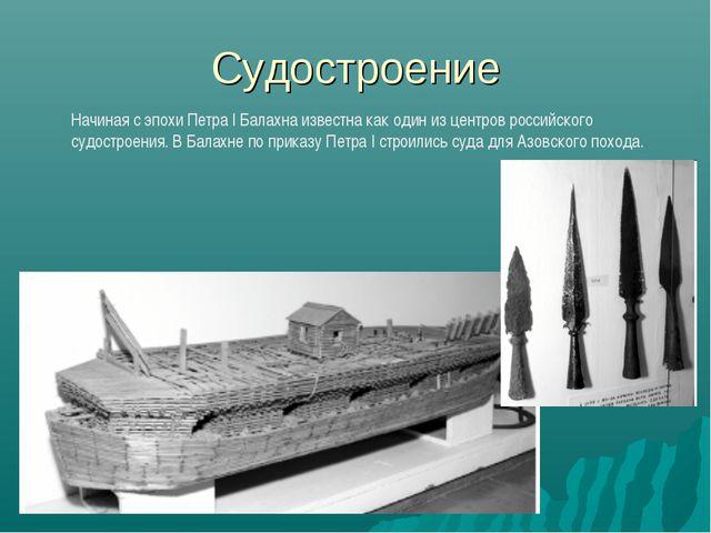 Судостроение Начиная с эпохи Петра I Балахна известна как один из центров рос...