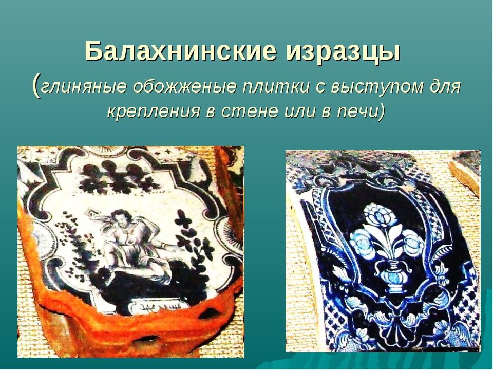 Балахнинские изразцы (глиняные обожженые плитки с выступом для крепления в ст...