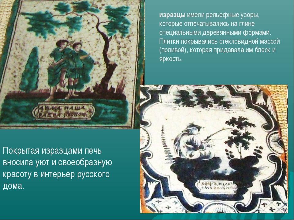 Покрытая изразцами печь вносила уют и своеобразную красоту в интерьер русског...