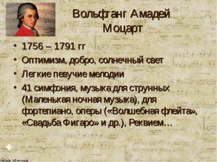 Вольфганг Амадей Моцарт 1756 – 1791 гг Оптимизм, добро, солнечный свет Легкие