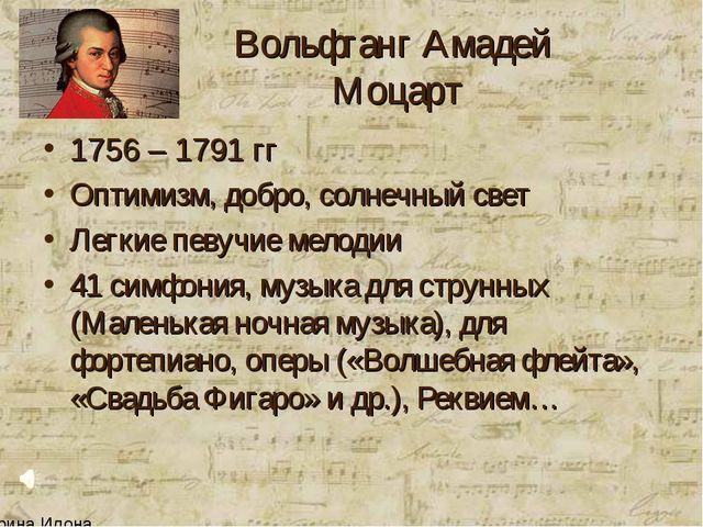 Вольфганг Амадей Моцарт 1756 – 1791 гг Оптимизм, добро, солнечный свет Легкие...