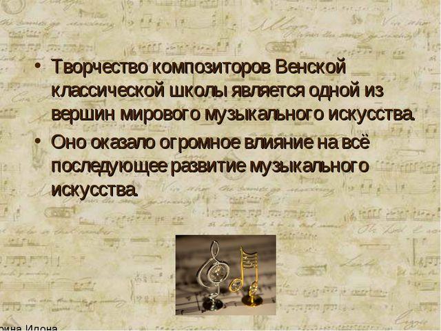 Творчество композиторов Венской классической школы является одной из вершин м...