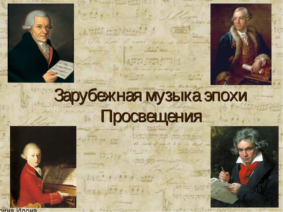 Зарубежная музыка эпохи Просвещения