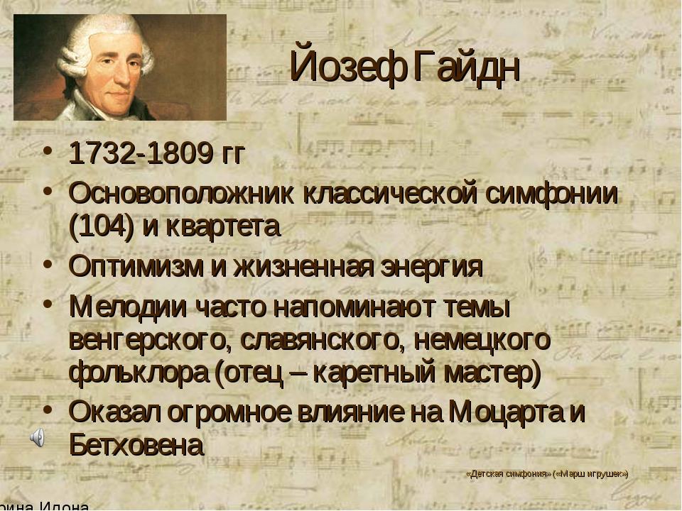 Йозеф Гайдн 1732-1809 гг Основоположник классической симфонии (104) и кварте...