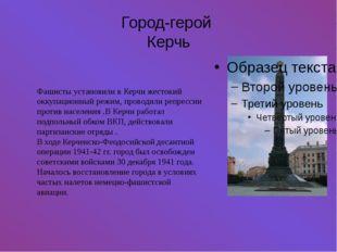 Город-герой Керчь Фашисты установили в Керчи жестокий оккупационный режим, пр