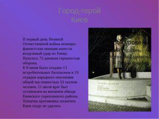 Город-герой Киев В первый день Великой Отечественной войны немецко-фашистская