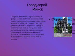 Город-герой Минск С первых дней войны город оказался в центре боевых действий