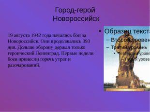 Город-герой Новороссийск 19 августа 1942 года начались бои за Новороссийск. О