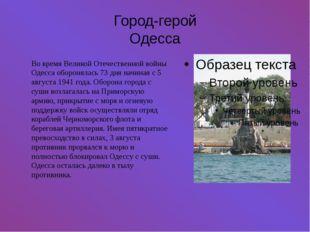 Город-герой Одесса Во время Великой Отечественной войны Одесса оборонялась 73